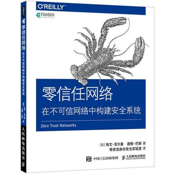 零信任網路 在不可信網路中構建安全系統