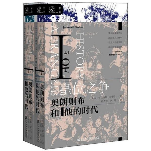 皇位之爭:奧朗則布和他的時代Ⅰ(套裝全2冊)