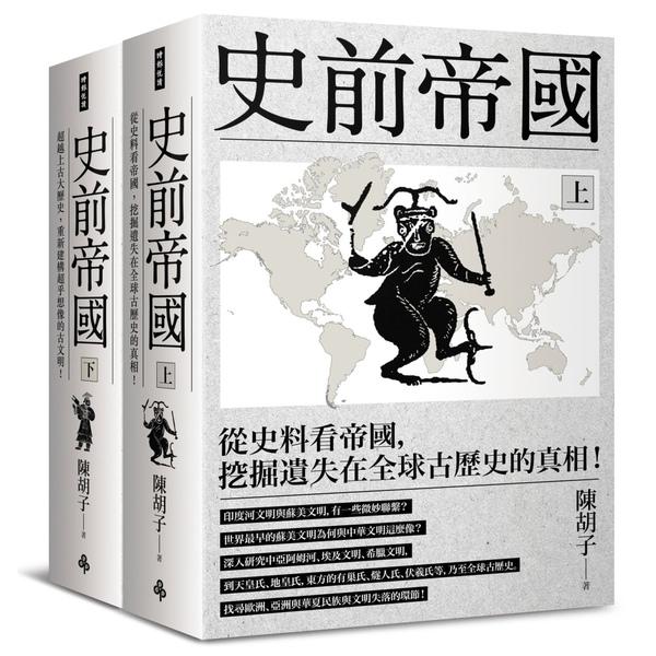 史前帝國:從史料看帝國,挖掘遺失在全球古歷史的真相!