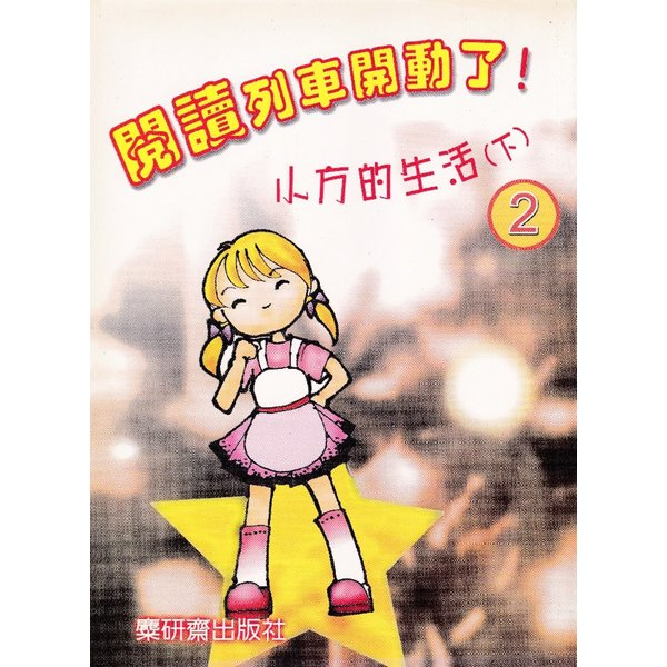 閱讀列車開動了!:小方的生活(下)