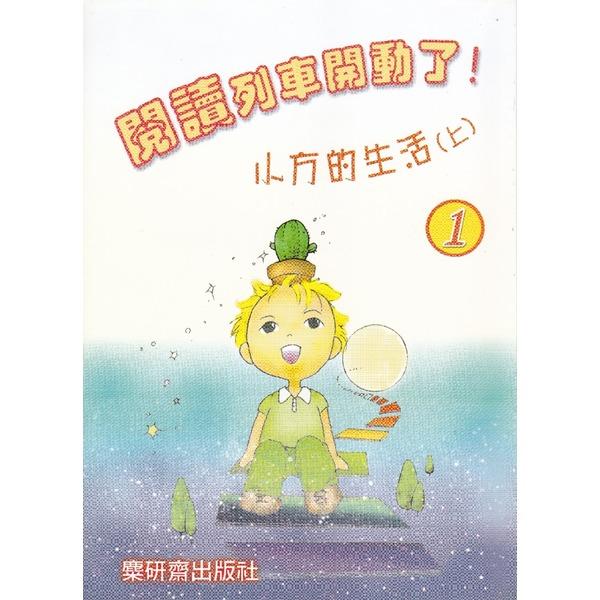 閱讀列車開動了!:小方的生活(上)