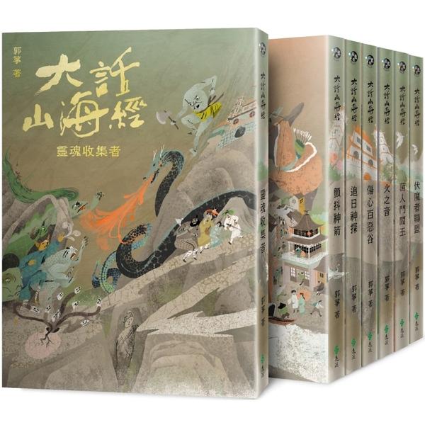 大話山海經(全七冊)