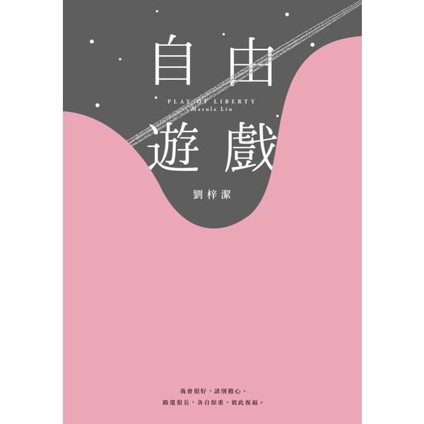 自由遊戲【博客來獨家‧作者親簽散裝限量版】