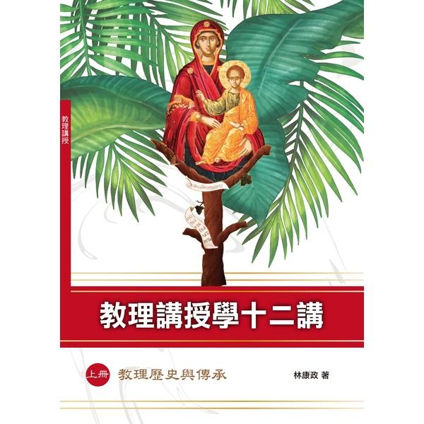 教理講授學十二講(上冊)(神叢138):教理歷史與傳承