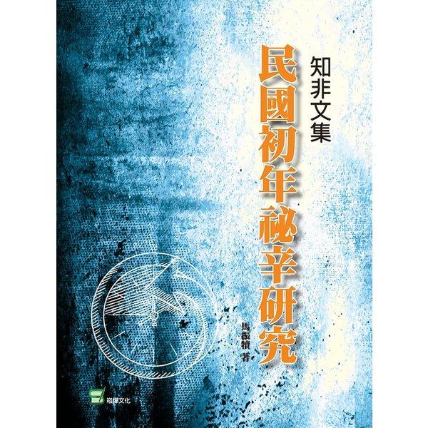 知非文集:民國初年祕辛研究