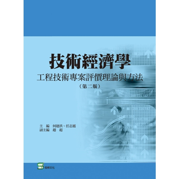 技術經濟學(第二版):工程技術專案評價理論與方法