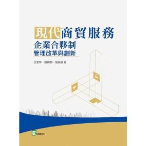 現代商貿服務企業合夥制管理改革與創新