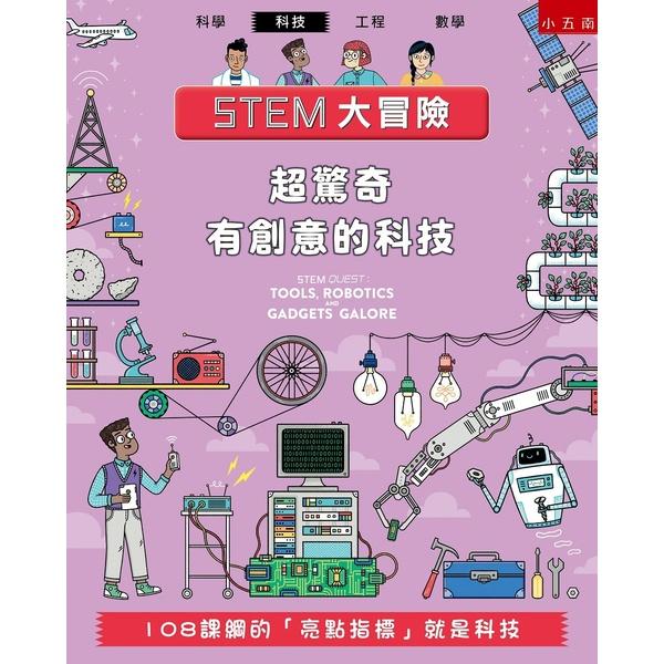 STEM大冒險:超驚奇有創意的科技:108課綱的「亮點指標」就是科技