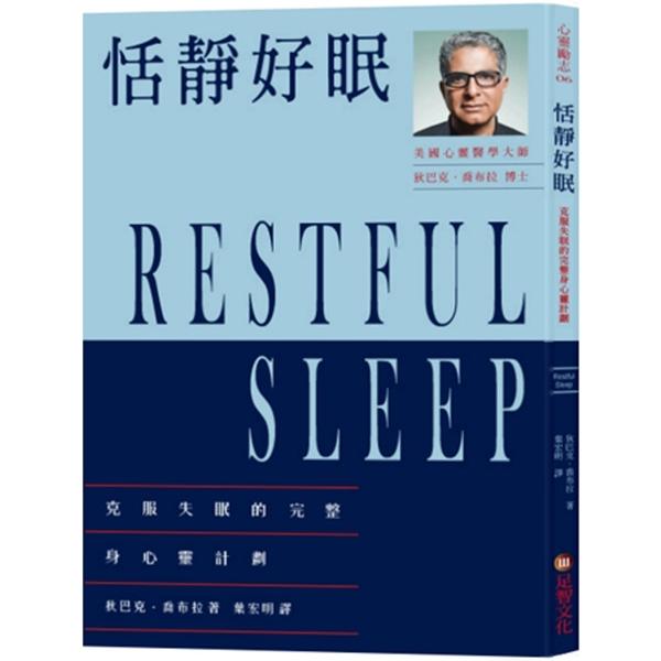 恬靜好眠:克服失眠的完整身心靈計劃