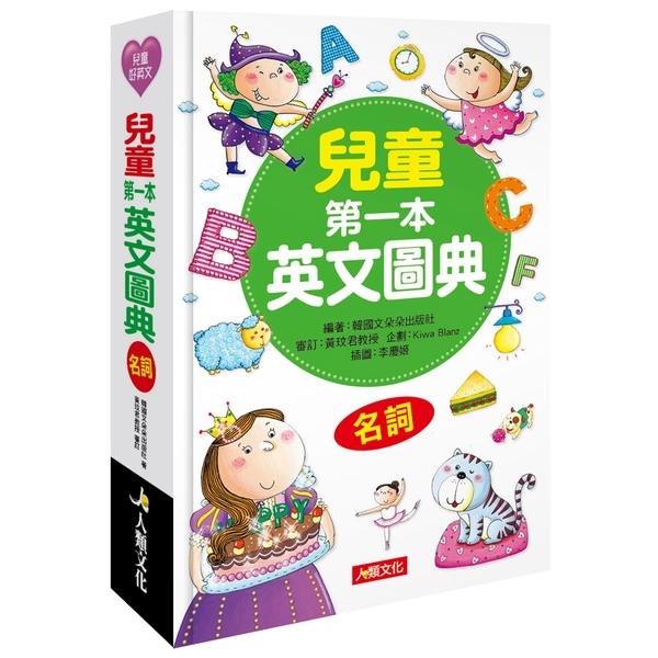 兒童第一本英文圖典:名詞篇(附MP3 CD)