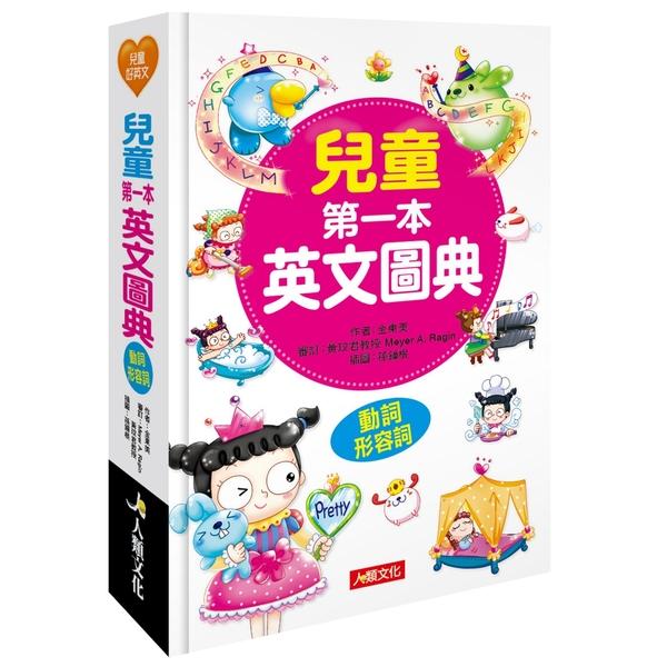 兒童第一本英文圖典:動詞、形容詞篇(附MP3 CD)