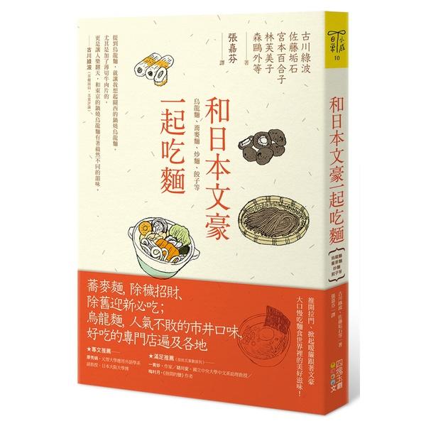 和日本文豪一起吃麵:烏龍麵、蕎麥麵、炒麵、餃子等