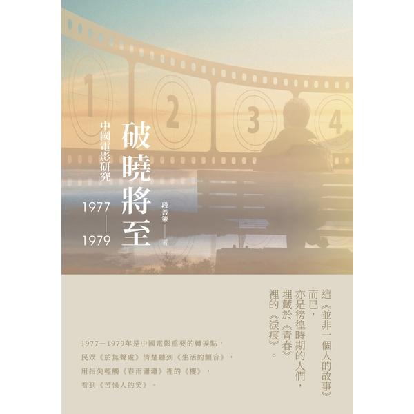 破曉將至:中國電影研究(1977-1979)