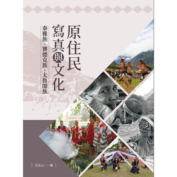 原住民寫真與文化:泰雅族、賽德克族、太魯閣族