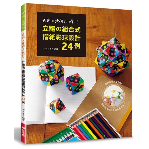 立體的組合式摺紙彩球設計24例