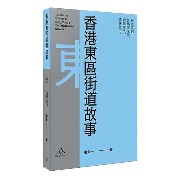 香港東區街道故事