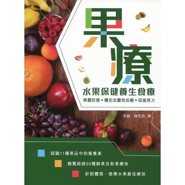 果療:水果保健養生食療