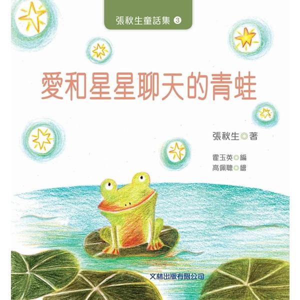愛和星星聊天的青蛙