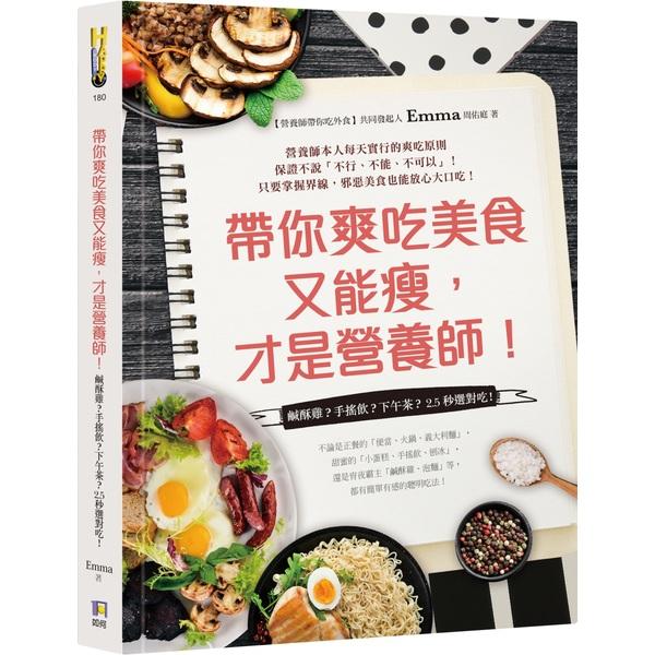 帶你爽吃美食又能瘦,才是營養師!:鹹酥雞?手搖飲?下午茶?2.5秒選對吃!