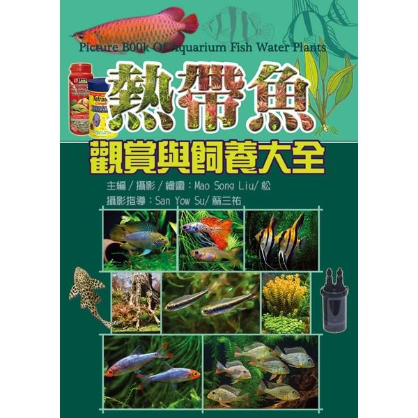 熱帶魚觀賞與飼養大全