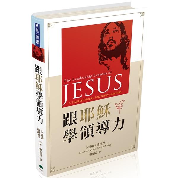 跟耶穌學領導力