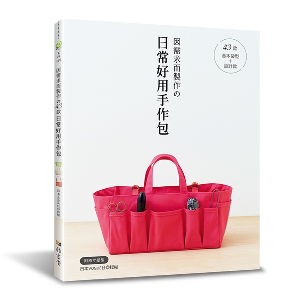 因需求而製作的43款日常好用手作包:基本袋型+設計款