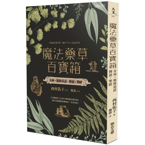 魔法藥草百寶箱:女巫‧格林童話‧傳說‧聖經  不思議な薬草箱 魔女・グリム・伝説・聖書
