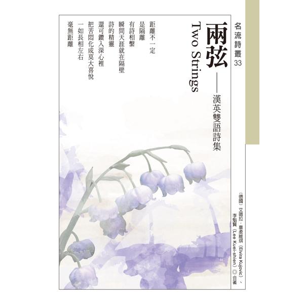 兩弦 Two Strings:漢英雙語詩集