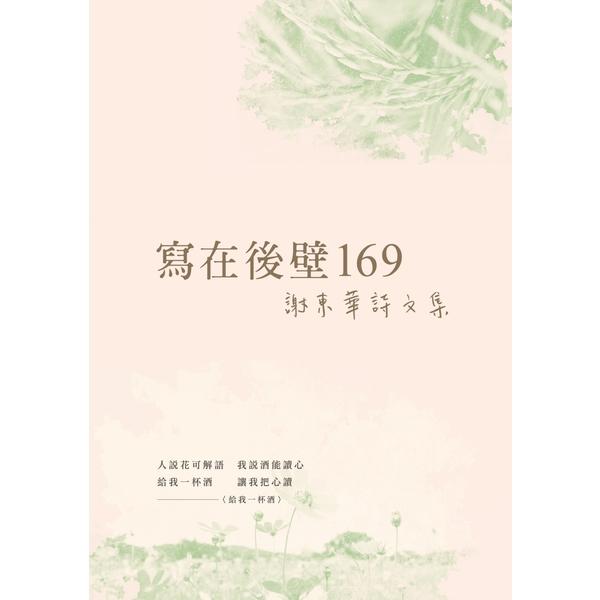 寫在後壁169:謝東華詩文集