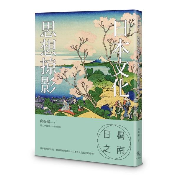 日晷之南:日本文化思想掠影