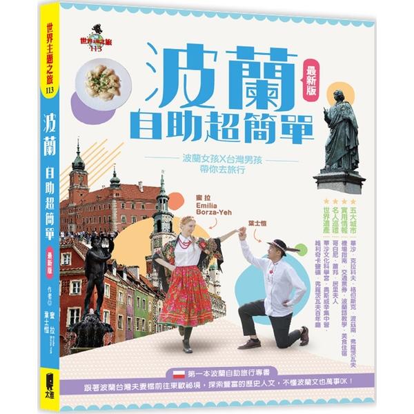 波蘭自助超簡單:波蘭女孩X台灣男孩帶你去旅行(最新版)