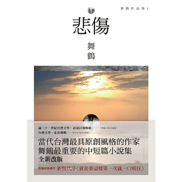 悲傷(台灣最具原創風格的小說家最重要的中短篇小說集 全新珍藏版)
