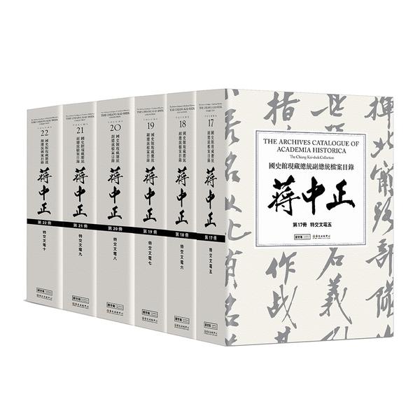 國史館現藏總統副總統檔案目錄:蔣中正(第三編,17-22冊)