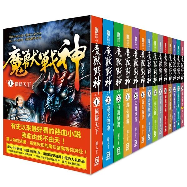 魔獸戰神第1輯(全套共14本)