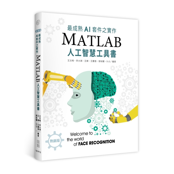 最成熟AI套件之實作:MatLab人工智慧工具書(熱銷版)(二版)
