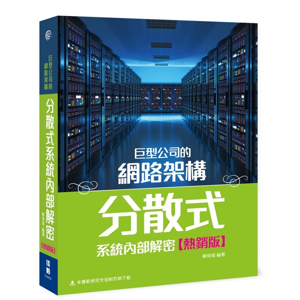巨型公司的網路架構:分散式系統內部解密(熱銷版)(二版)
