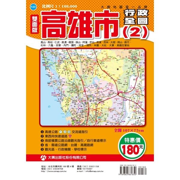 高雄市行政全圖(2)