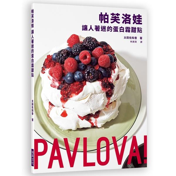 帕芙洛娃 :讓人著迷的蛋白霜甜點