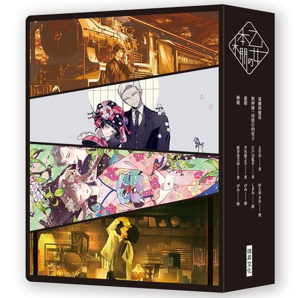 《乙女の本棚》典藏壓紋書盒版:《少女的書架》(葉櫻與魔笛/與押繪一同旅行的男子/檸檬/蜜柑)