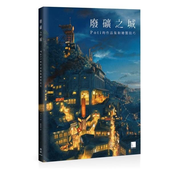 廢礦之城:Poti的作品集和繪製技巧
