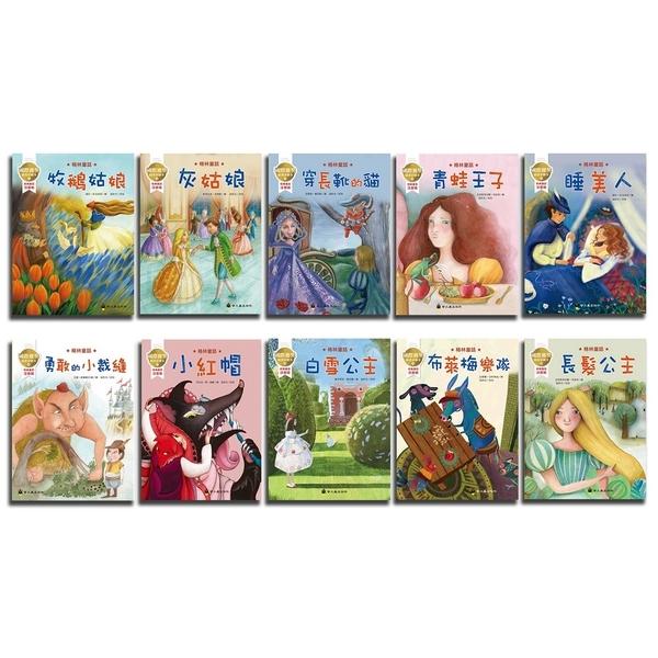 國際獲獎插畫家格林童話繪本套書(10本)