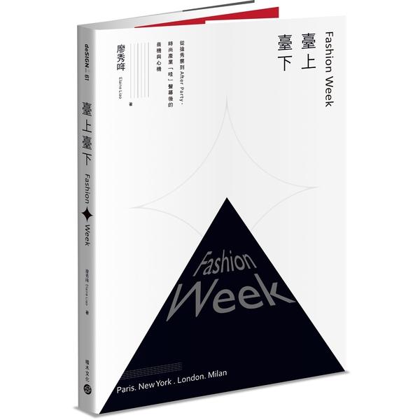 Fashion Week臺上臺下:從搶秀票到After Party,時尚產業「哇」聲幕後的商機與心機