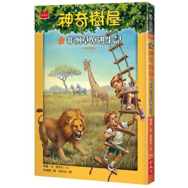 神奇樹屋11:非洲草原逃生記