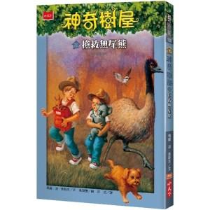 神奇樹屋20:搶救無尾熊