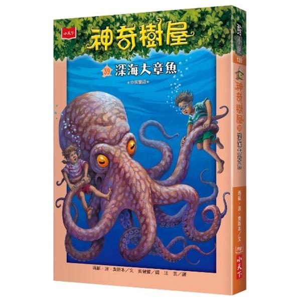 神奇樹屋39:深海大章魚