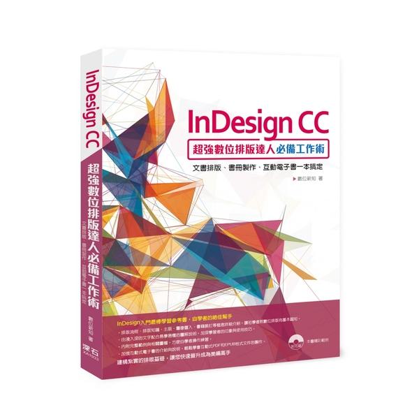 InDesign CC超強數位排版達人必備工作術:文書排版、書冊製作、互動電子書一本搞定(附光碟)