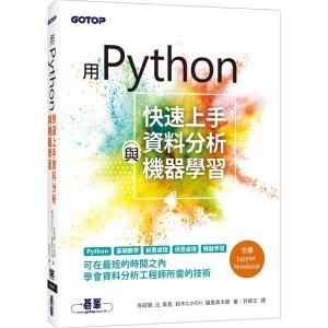 用Python快速上手資料分析與機器學習