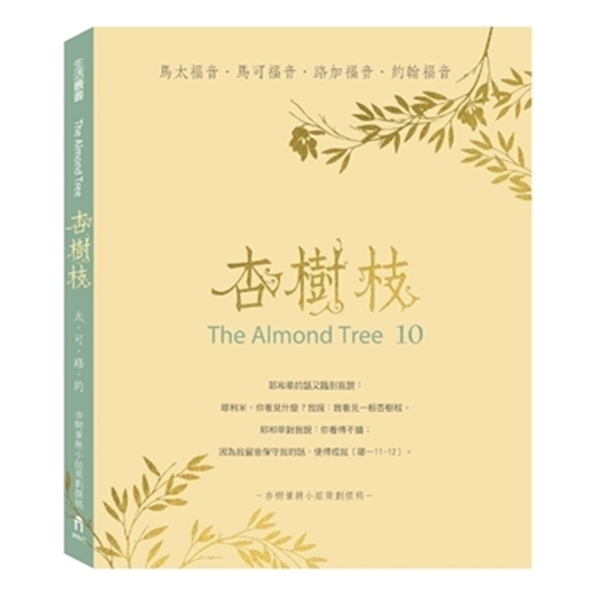 杏樹枝(10):四福音書