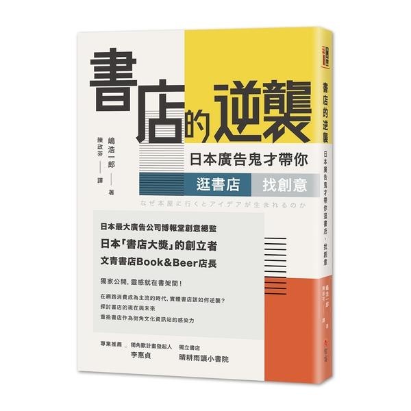 書店的逆襲:日本廣告鬼才帶你逛書店,找創意