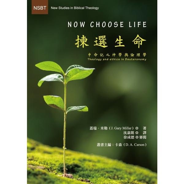 揀選生命:申命記之神學與倫理學
